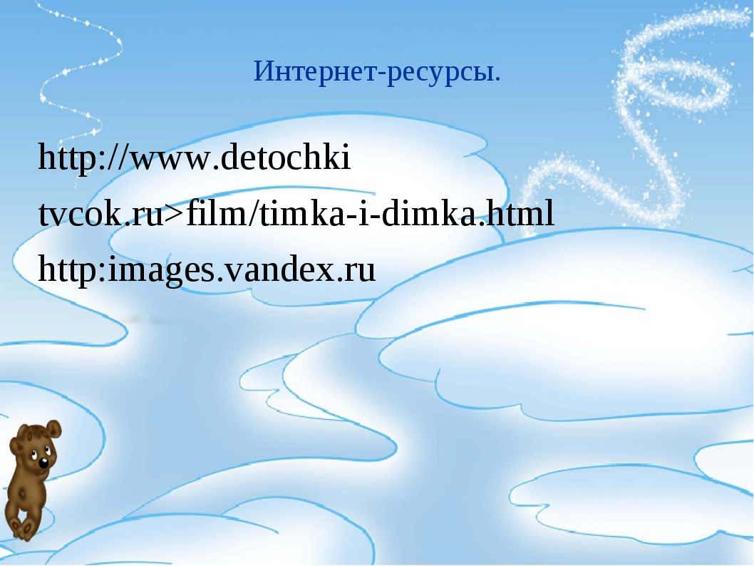 Интернет-ресурсы. http://www.detochki tvcok.ru>film/timka-i-dimka.html http:i...