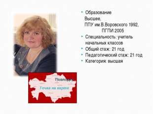 Образование Высшее, ППУ им.В.Воровского 1992, ПГПИ 2005 Специальность: учител
