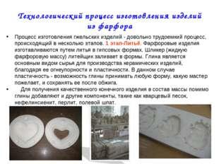 Технологический процесс изготовления изделий из фарфора Процесс изготовления
