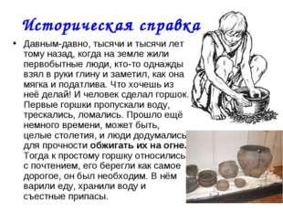 Историческая справка Давным-давно, тысячи и тысячи лет тому назад, когда на з