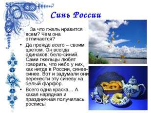 Синь России За что гжель нравится всем? Чем она отличается? Да прежде всего –