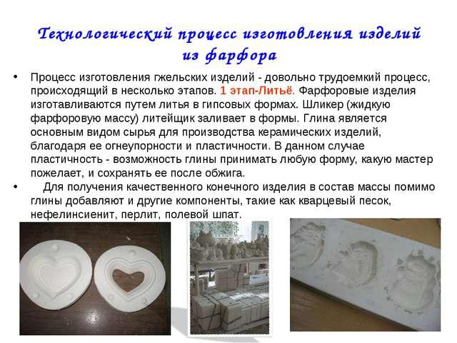 Технологический процесс изготовления изделий из фарфора Процесс изготовления...