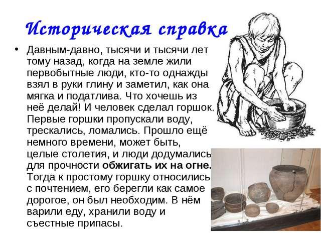 Историческая справка Давным-давно, тысячи и тысячи лет тому назад, когда на з...