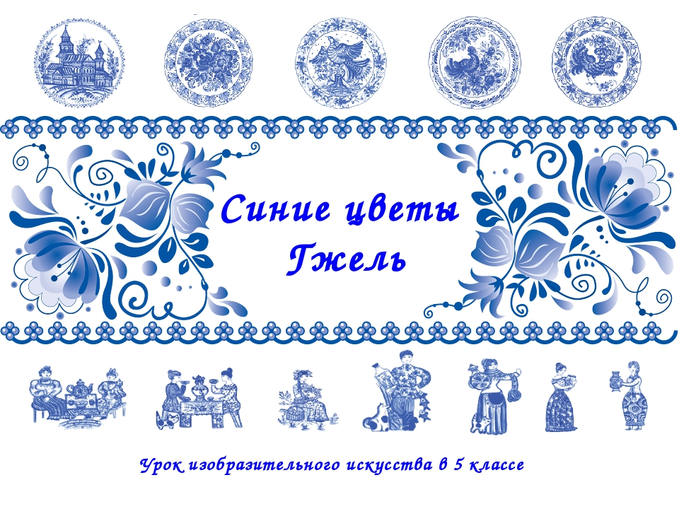 Синие цветы Гжель Урок изобразительного искусства в 5 классе