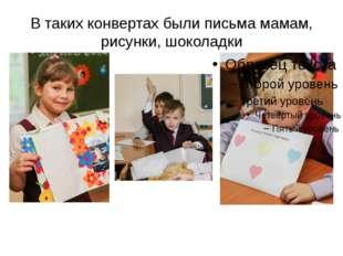 В таких конвертах были письма мамам, рисунки, шоколадки