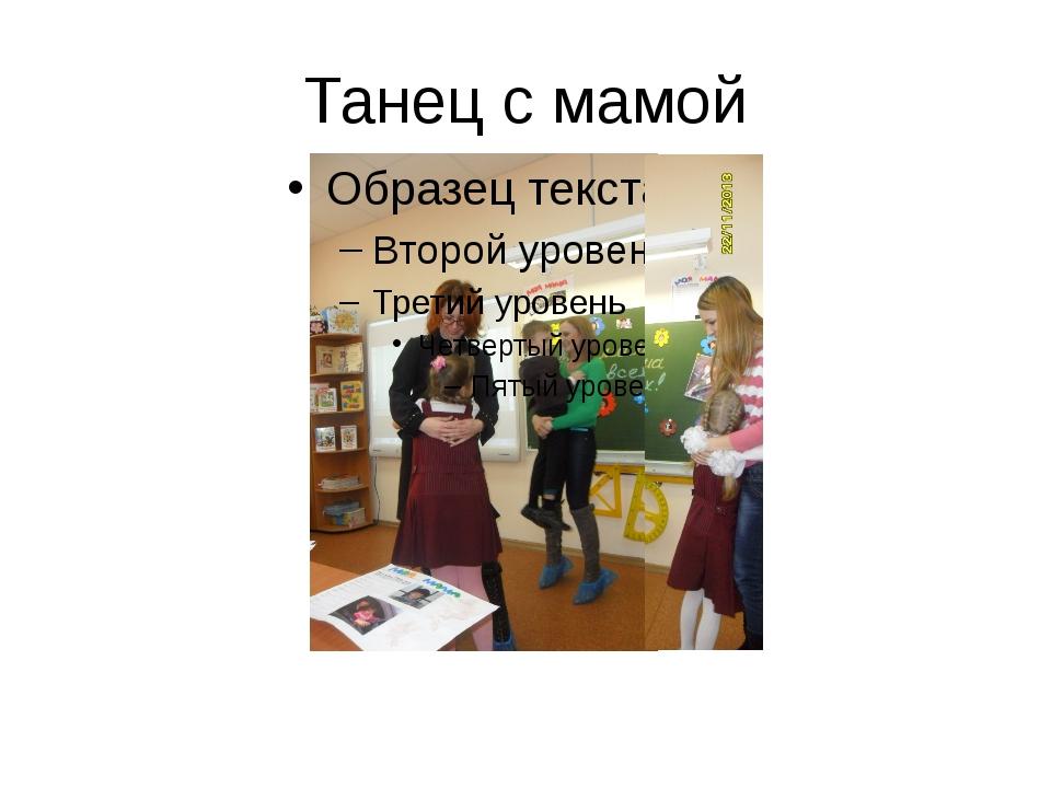 Танец с мамой