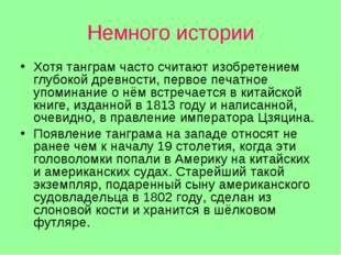 Немного истории Хотя танграм часто считают изобретением глубокой древности, п