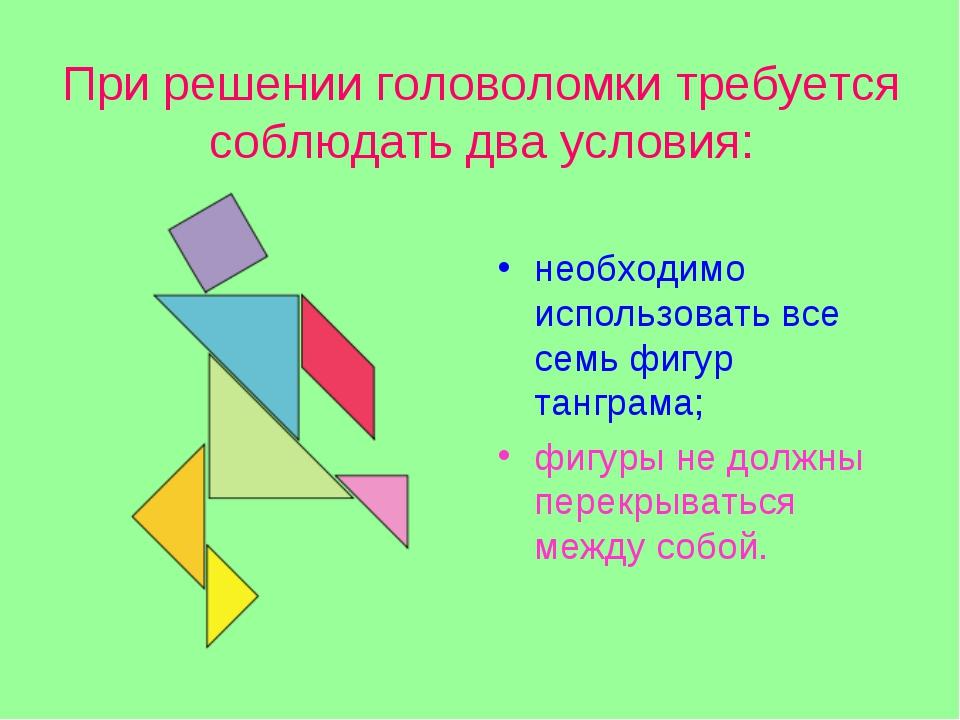 При решении головоломки требуется соблюдать два условия: необходимо использов...