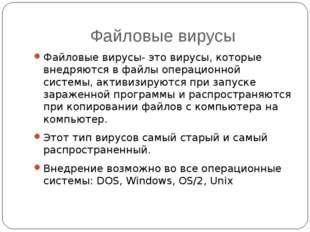 Файловые вирусы Файловые вирусы- это вирусы, которые внедряются в файлы опера
