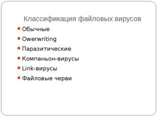 Классификация файловых вирусов Обычные Owerwriting Паразитические Компаньон-в