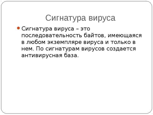 Сигнатура вируса Сигнатура вируса – это последовательность байтов, имеющаяся...