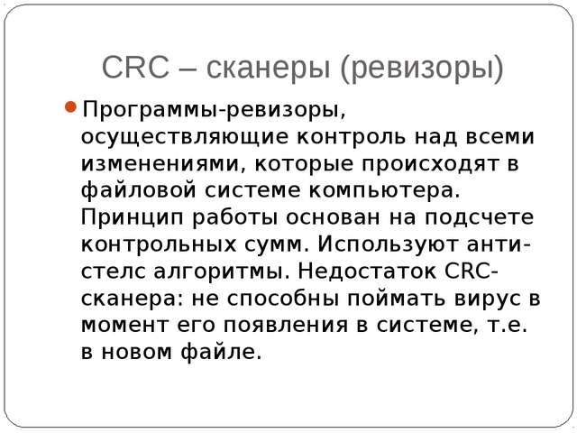 CRC – сканеры (ревизоры) Программы-ревизоры, осуществляющие контроль над всем...