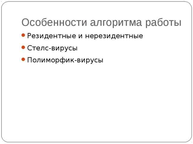 Особенности алгоритма работы Резидентные и нерезидентные Стелс-вирусы Полимор...
