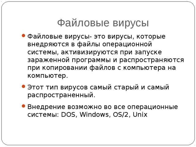Файловые вирусы Файловые вирусы- это вирусы, которые внедряются в файлы опера...
