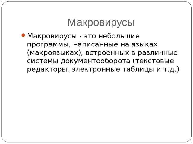 Макровирусы Макровирусы - это небольшие программы, написанные на языках (макр...