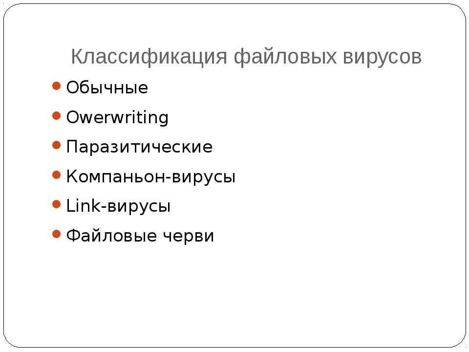 Классификация файловых вирусов Обычные Owerwriting Паразитические Компаньон-в...
