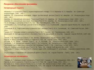Ресурсное обеспечение программы  Литература для педагога  Абрамов, Л. И. Ш