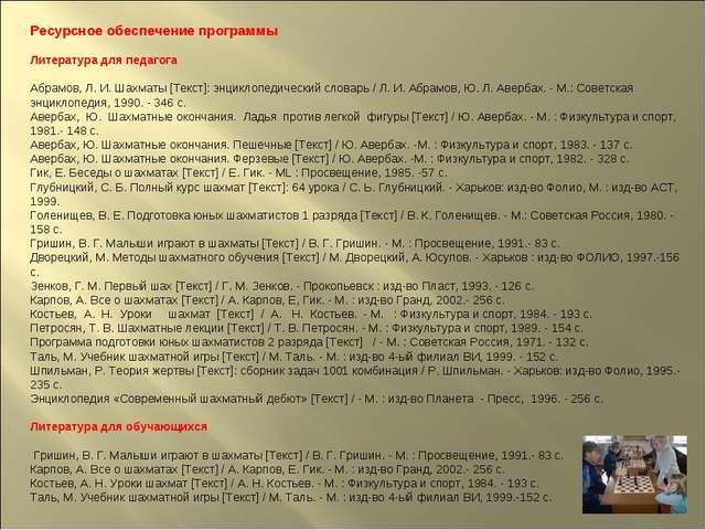 Ресурсное обеспечение программы  Литература для педагога  Абрамов, Л. И. Ш...