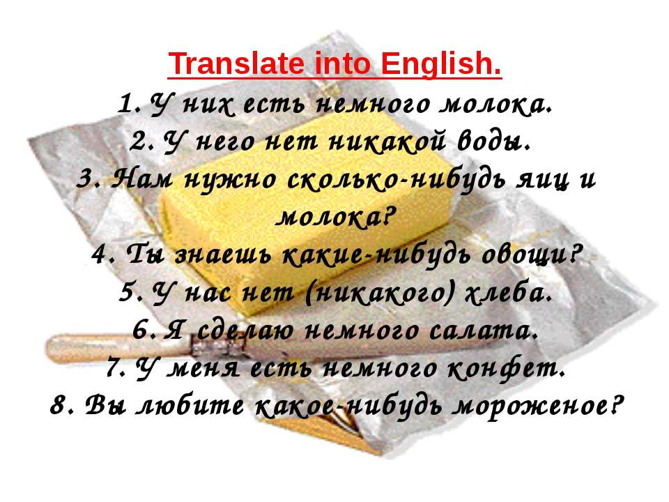 Translate into English. 1. У них есть немного молока. 2. У него нет никакой в...