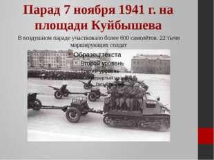 Парад 7 ноября 1941 г. на площади Куйбышева В воздушном параде участвовало бо