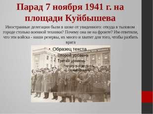 Парад 7 ноября 1941 г. на площади Куйбышева Иностранные делегации были в шоке