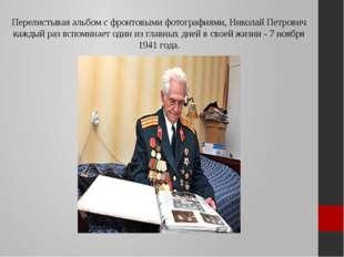 Перелистывая альбом с фронтовыми фотографиями, Николай Петрович каждый раз вс