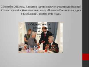 25 октября 2011года, Владимир Артяков вручил участникам Великой Отечественной