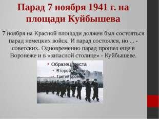 7 ноября на Красной площади должен был состояться парад немецких войск. И пар