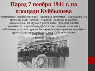 Парад 7 ноября 1941 г. на площади Куйбышева Командовал парадом генерал Пуркае