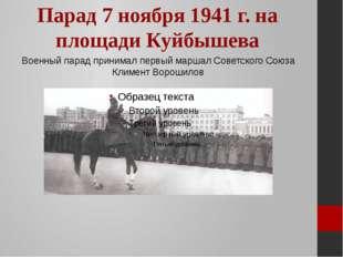 Парад 7 ноября 1941 г. на площади Куйбышева Военный парад принимал первый мар