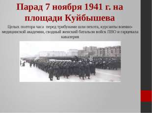 Парад 7 ноября 1941 г. на площади Куйбышева Целых полтора часа перед трибунам