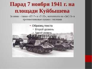 Парад 7 ноября 1941 г. на площади Куйбышева За ними – танки «БТ-7» и «Т-35»,