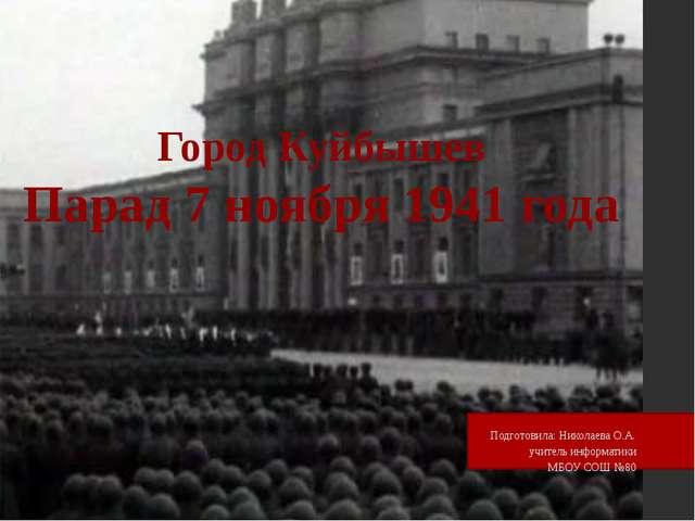 Город Куйбышев Парад 7 ноября 1941 года Подготовила: Николаева О.А. учитель...