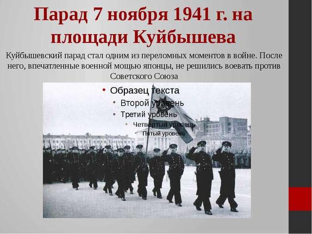 Парад 7 ноября 1941 г. на площади Куйбышева Куйбышевский парад стал одним из...
