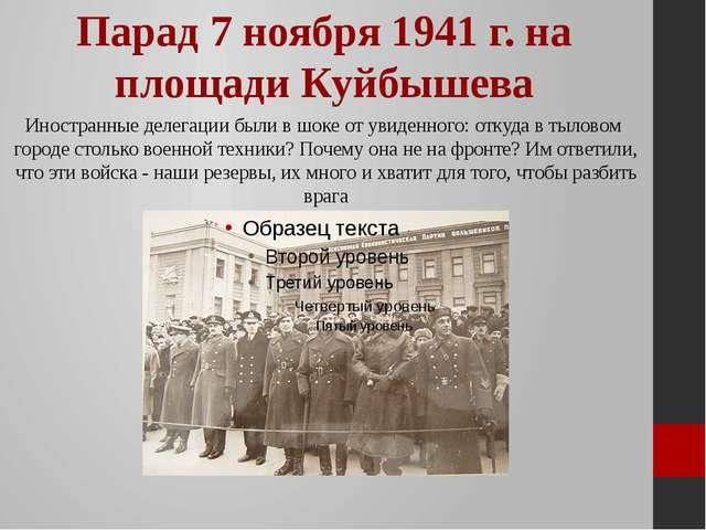Парад 7 ноября 1941 г. на площади Куйбышева Иностранные делегации были в шоке...