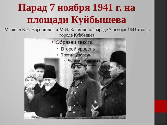 Парад 7 ноября 1941 г. на площади Куйбышева Маршал К.Е. Ворошилов и М.И. Кали...