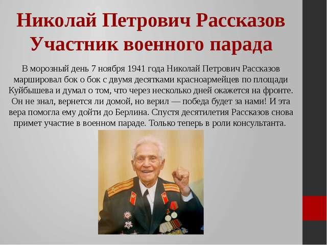 Николай Петрович Рассказов Участник военного парада В морозный день 7 ноября...