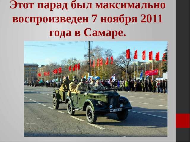 Этот парад был максимально воспроизведен 7 ноября 2011 года в Самаре.