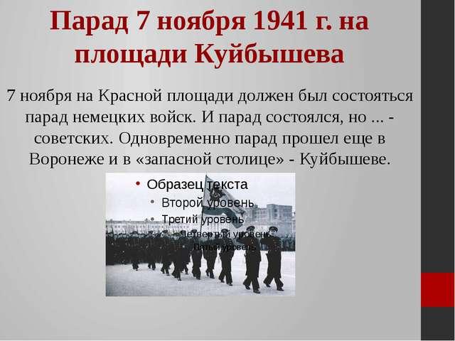 7 ноября на Красной площади должен был состояться парад немецких войск. И пар...