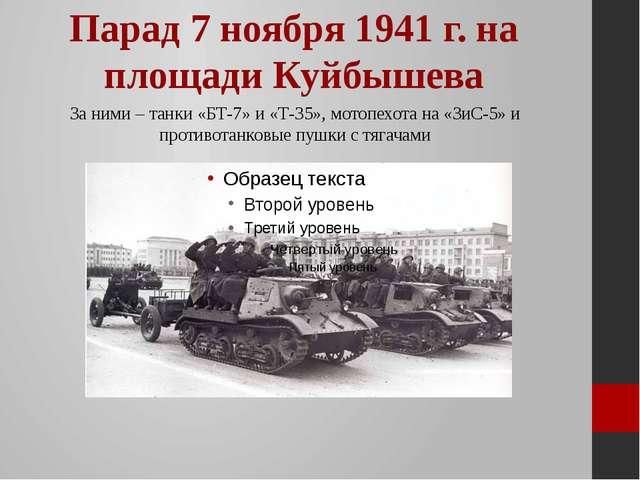 Парад 7 ноября 1941 г. на площади Куйбышева За ними – танки «БТ-7» и «Т-35»,...