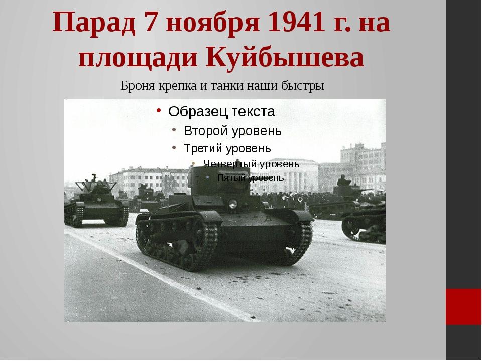 Парад 7 ноября 1941 г. на площади Куйбышева Броня крепка и танки наши быстры
