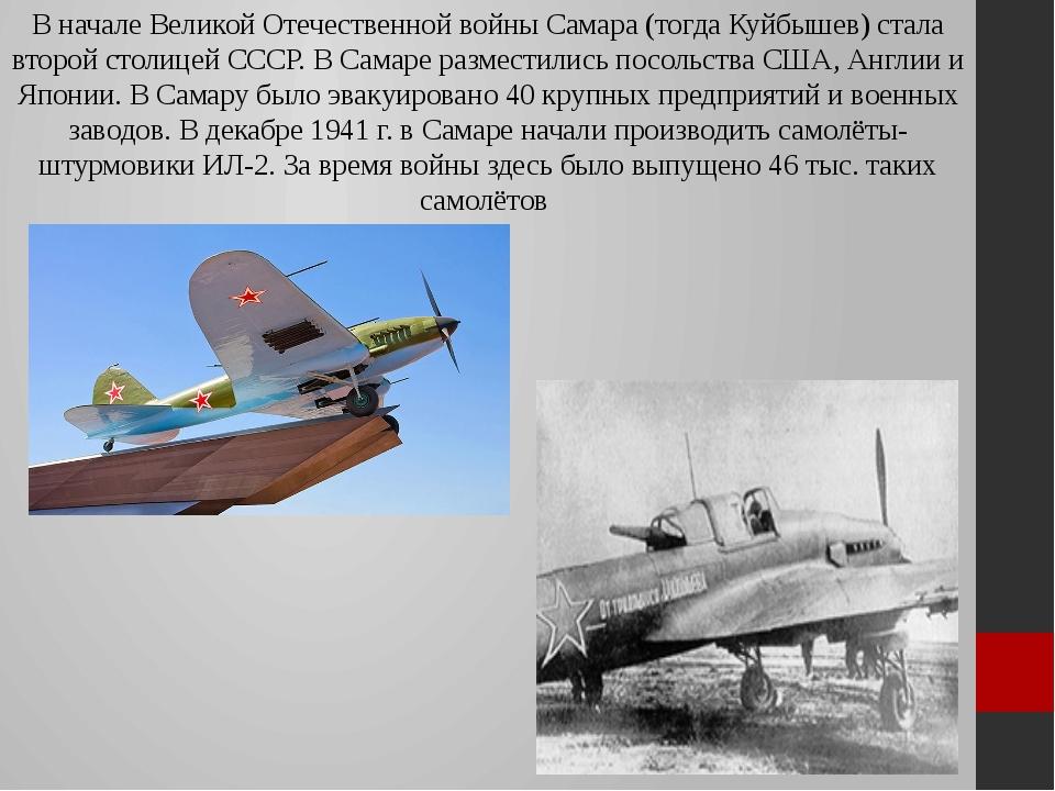 В начале Великой Отечественной войны Самара (тогда Куйбышев) стала второй сто...