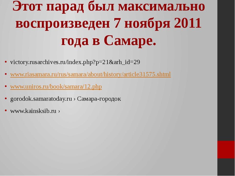 victory.rusarchives.ru/index.php?p=21&arh_id=29 www.riasamara.ru/rus/samara/a...