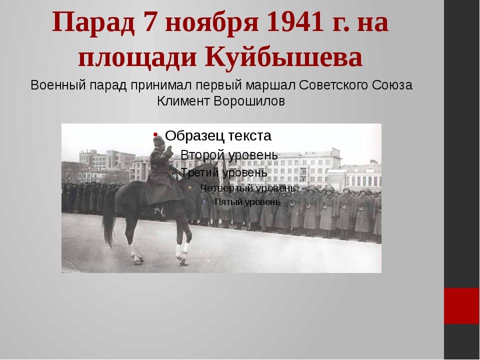 Парад 7 ноября 1941 г. на площади Куйбышева Военный парад принимал первый мар...