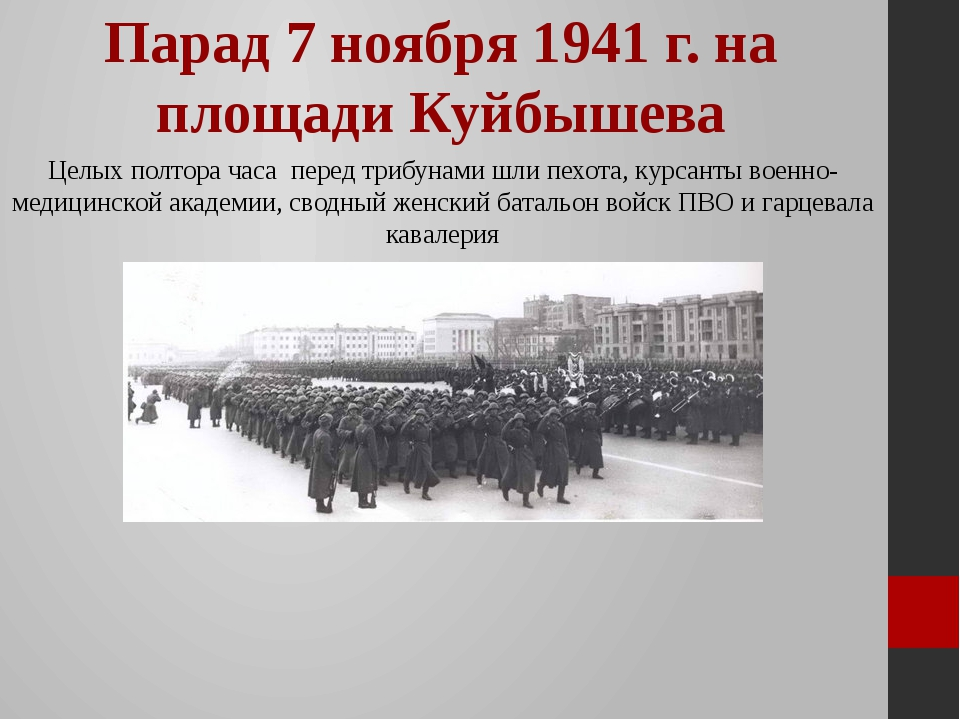 Парад 7 ноября 1941 г. на площади Куйбышева Целых полтора часа перед трибунам...