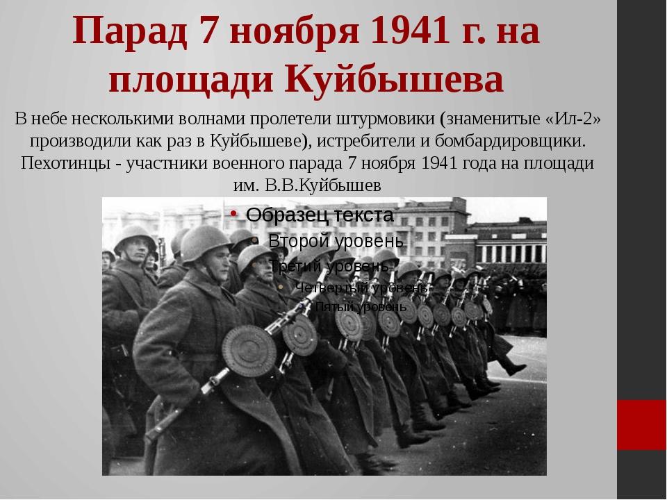Парад 7 ноября 1941 г. на площади Куйбышева В небе несколькими волнами пролет...