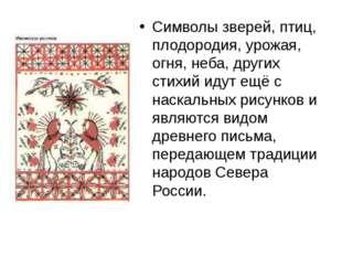 Символы зверей, птиц, плодородия, урожая, огня, неба, других стихий идут ещё