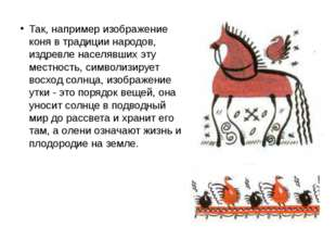 Так, например изображение коня в традиции народов, издревле населявших эту ме