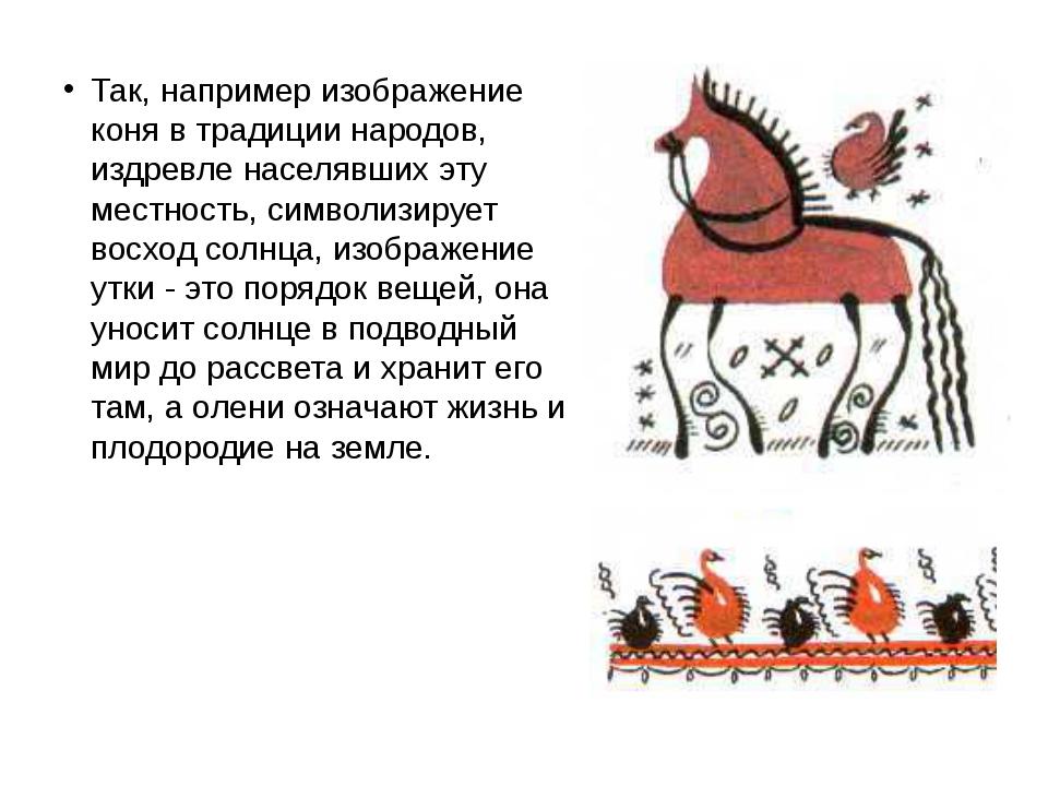 Так, например изображение коня в традиции народов, издревле населявших эту ме...