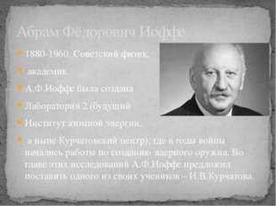 1880-1960. Советский физик, академик. А.Ф.Иоффе была создана Лаборатория 2 (б